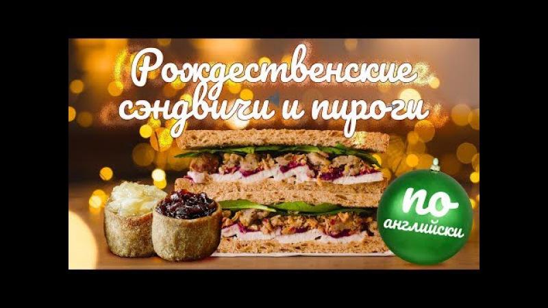 Обзор на англйские рождественские сэндвичи с индейкой и пироги со свининой