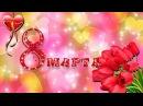 С ПРАЗДНИКОМ 8 МАРТА! 2017 Видео поздравление для милых дам