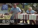 Однажды под Полтавой / Одного разу під Полтавою - 3 сезон, 46 серия Комедийный сериал