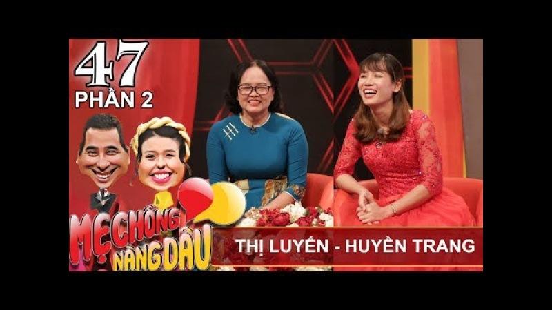 Mẹ chồng canh 'hốt' con dâu vì sợ học hết 12 bị gả đi | Phạm Thị Luyến - Huyền Trang | MCND 47 🌹