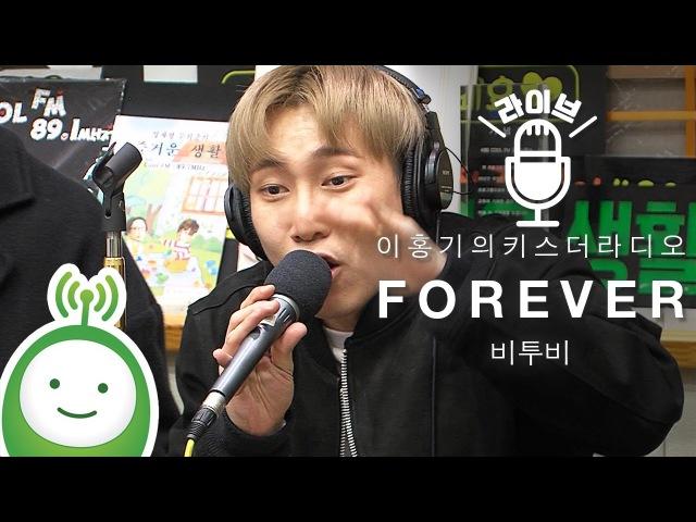 비투비(BTOB) 보컬라인(은광, 창섭, 현식, 성재) Forever (원곡 : 비와이) [이홍기의 키스4
