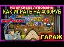 Как играть Новичку с депозитом 4000руб. в казино Вулкан. по схеме в игровой слот ГАРАЖ.