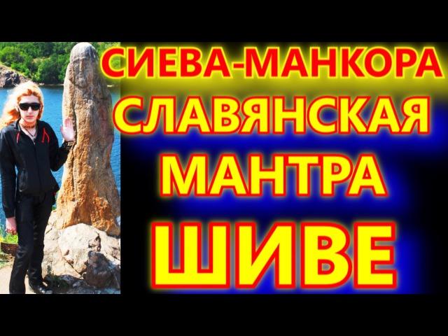 СИЕВА МанКоРА - СЛАВЯНСКАЯ МАНТРА ШИВЕ - ЗОВ СОКОЛА РОДА_Дзержинск 2 3 19 01 2013 Славл ...