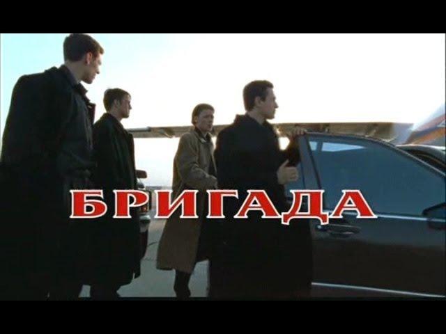 Brigada 4 epizoda (prevod Srpski)