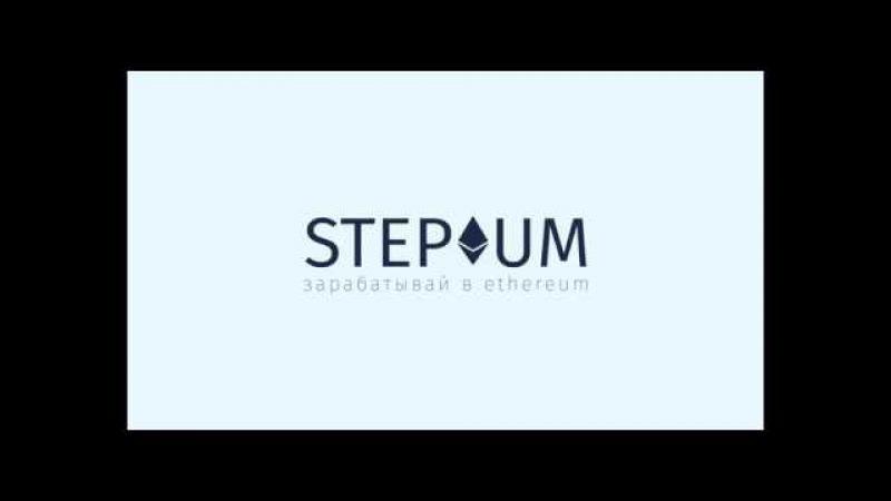 🎥 запись вебинара на миллион от 13 го декабря originalglobal stepium easybizzy YouTube 360p