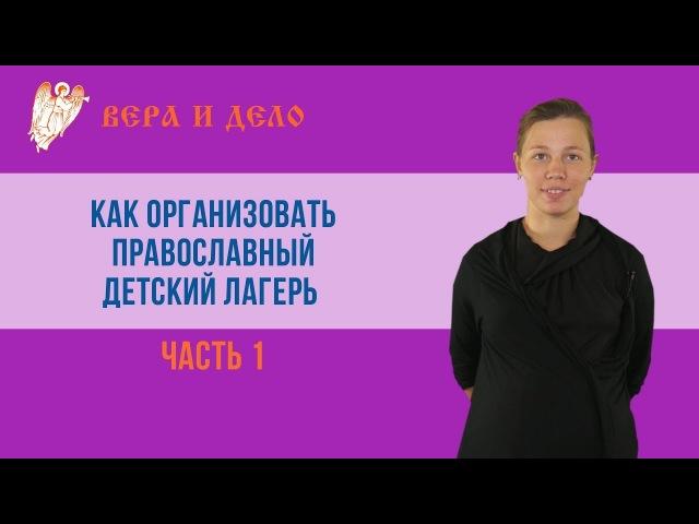 Как организовать православный детский лагерь