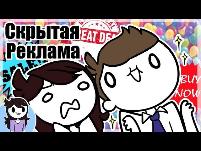 Скрытая Реклама   Sneaky Advertisements ( Jaiden Animations на русском ) Русская озвучка   Перевод