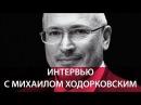 Ходорковский в тюрьме жизнь не ценность надо умереть значит надо