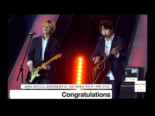 DAY6 (데이식스)[4K 직캠]Congratulations,평창문화올림픽케이팝콘서트@171101 락뮤직