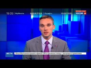Новости на «Россия 24» • Сезон • В Госдуме протекла крыша во время выступления Яровой