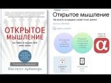 Открытое мышление - открытое поведение - открытый мир (обзор книги)