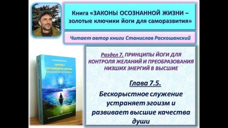 Книга ЗАКОНЫ ОСОЗНАННОЙ ЖИЗНИ. Глава 7.5. Читает автор книги - Станислав Раскошан...