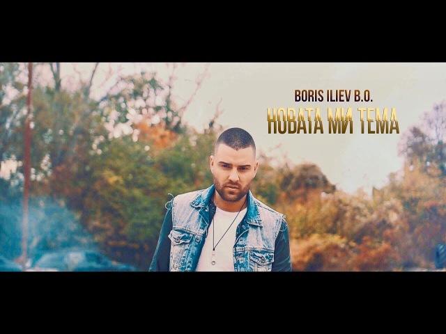 BORIS ILIEV B.O. - NOVATA MI TEMA (Official Video 4K, 2017)