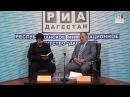 Пресс конференция с руководителем Фонда капремонта РД Магомедом Алиевым