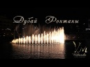 Дубай. Танцующие-фонтаны.2017