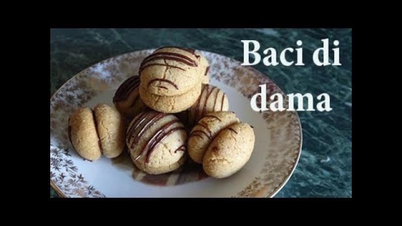 Итальянское фундучное печенье Baci di dama.