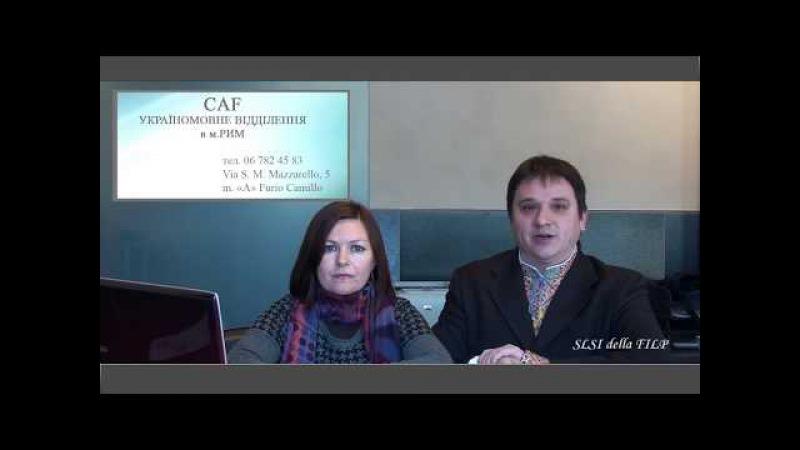 Привітання з Різдвом Христовим! CAF - україномовне відділення м.РИМ