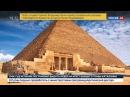 Новости на «Россия 24» • В пирамиде Хеопса обнаружили таинственную комнату