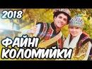 Коломийки 2018 Збірка Файних Коломийок Українські коломийки та Пісні