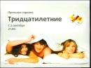 Тридцатилетние СТС, 25.08.2007 Анонс 3