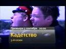 Кадетство. 3-й сезон СТС, август 2007 Анонс 2