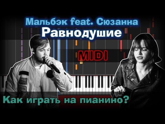 Мальбэк feat. Сюзанна – Равнодушие |Как играть?| Урок | На пианино | Synthesia | Ноты » Freewka.com - Смотреть онлайн в хорощем качестве