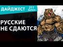 Русские не сдаются. Новостной дайджест №211