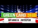 Как выиграть грин кард Лотерею Лотерея green card 2018-2019.ИМИГРАЦИЯ В США