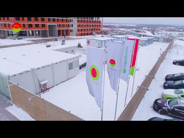 Темпы строительства ЖК Первый квартал в 2017 г.