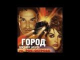 Рок-Острова Владимир Захаров - Город (2001)