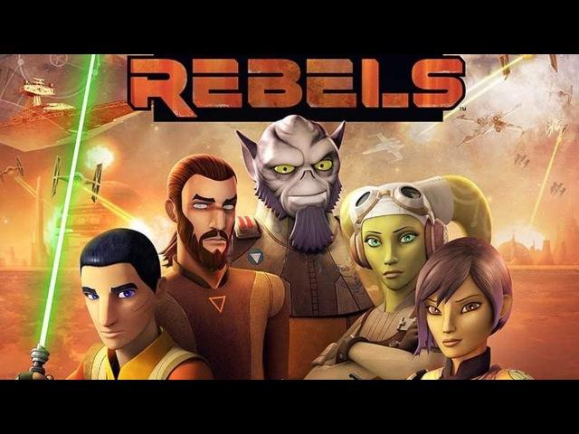 Разбор последних серий 4 сезона «Повстанцев» («Rebels»)