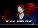 Аттракцион Делириум live 2017
