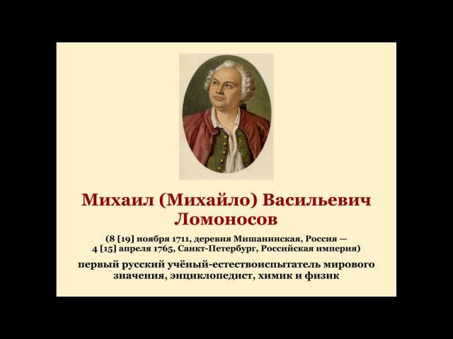 Михаил (Михайло) Васильевич Ломоносов