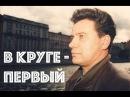 Александр Ильин В круге первый 1995 год
