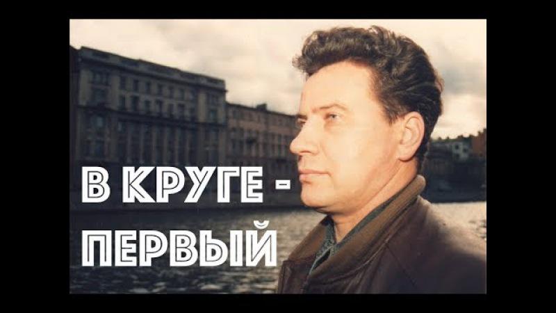 Александр Ильин. В круге - первый. 1995 год.