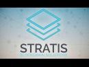 СТОИТ ЛИ ПОКУПАТЬ STRATIS (STRAT) криптовалюту Стратис? Курс Stratis прогноз в 2018 году