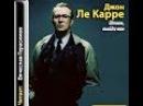 Ле Карре Д - Шпион, выйди вон! _Герасимов B_аудиокнига,детектив,2009,1-8