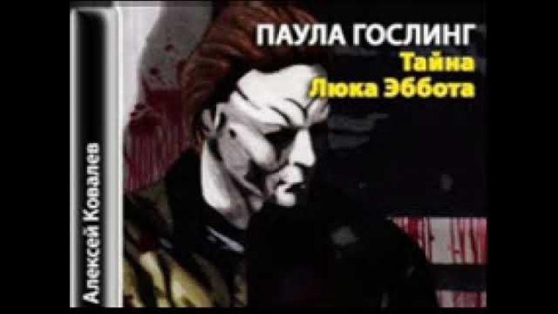 Гослинг П_Тайна Люка Эббота_Ковалев А_аудиокнига,детектив,2014,6-6