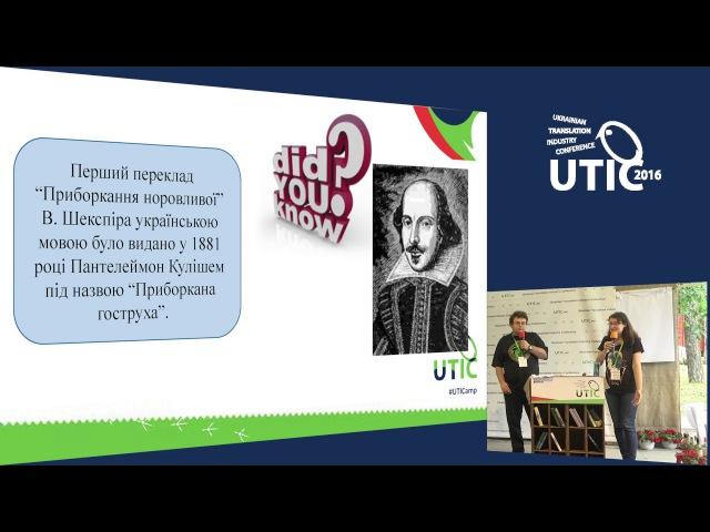 Переводчик художественной литературы: реликтовая профессия XXI века. UTICamp-2016