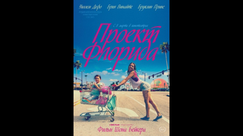«Проект Флорида» (The Florida Project, 2017)