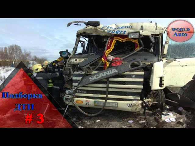ДТП, Подборка аварий за март 2018 3