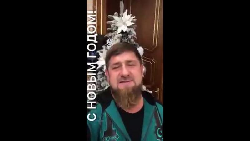 Ramzan Akhmadovitch Kadyrov vous souhaite une bonne année