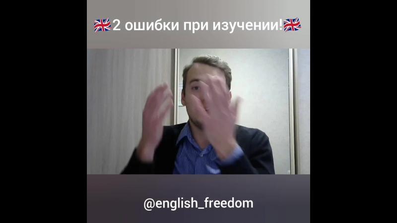 2 большие ошибки при изучении английского