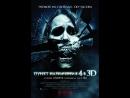Пункт назначения 4 фильм 2009 HD