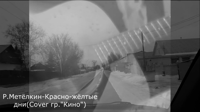 Р.Метёлкин-Красно-жёлтые дни(Cover гр.Кино19.01.18)