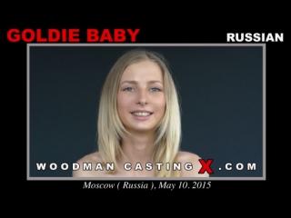 Goldie baby (расширенная и дополненная версия)