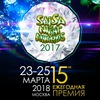 SALSA NIGHT AWARDS 2017