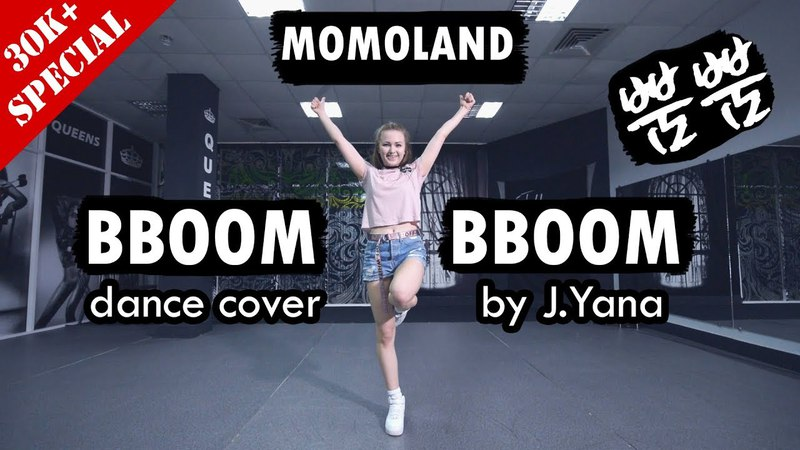 MOMOLAND (모모랜드) - 뿜뿜 (BBoom BBoom) / dance cover by J.Yana