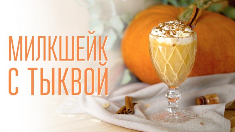 Готовим милкшейк с тыквой и карамелью [Cheers! | Напитки]