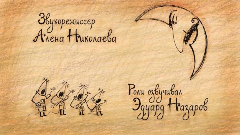 Гора самоцветов - Гордый мыш (Proud mouse) Осетинская сказка.mp4